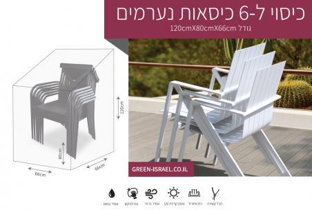 כיסוי ל 6 כסאות